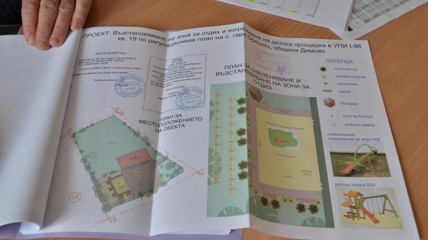 Проектът за зона за отидих в Гара Орешец