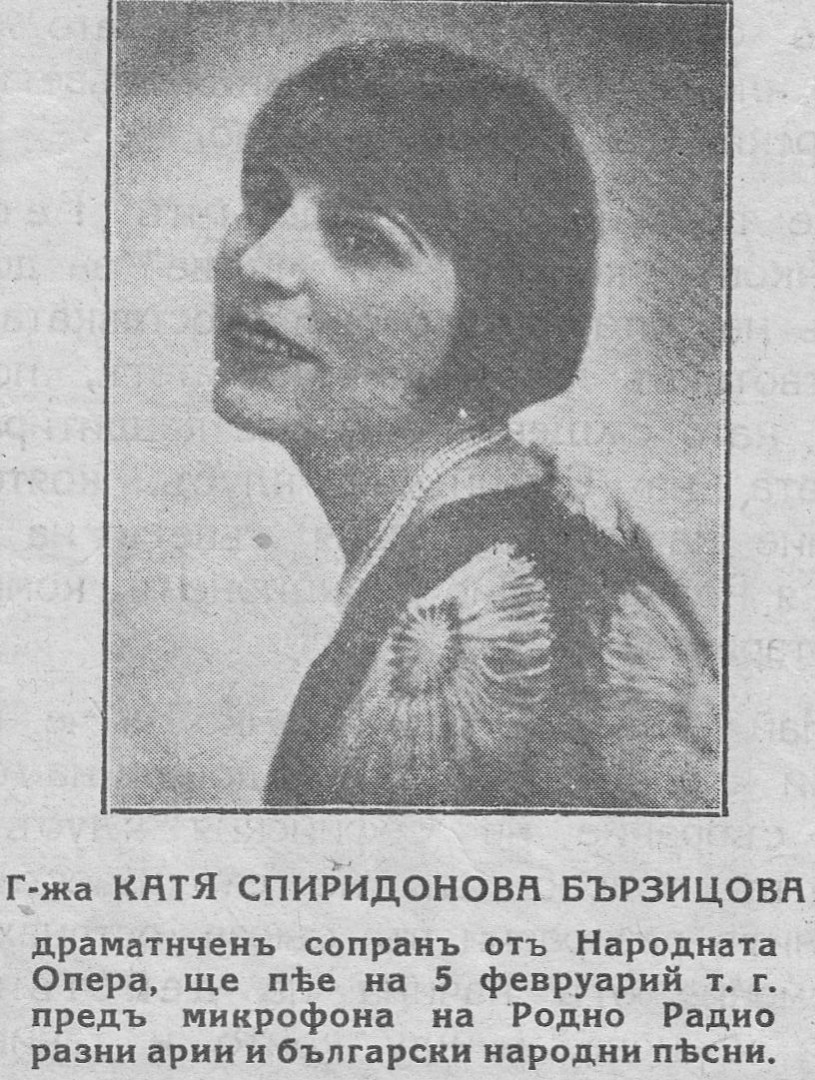 Катя Спиридонова Бързицова