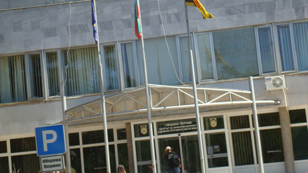 Община Перник въвежда улеснения за плащане на данъци