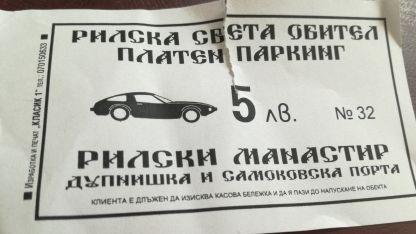 Такса паркиране при Рилския манстир е увеличена с 1 лев