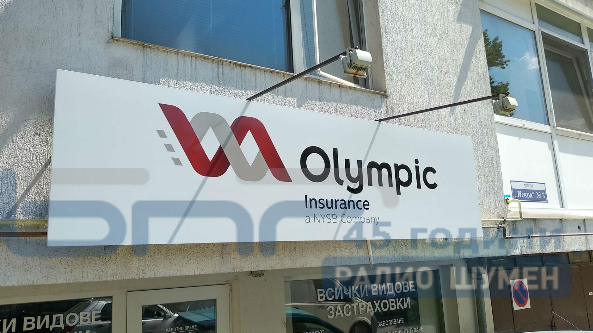 """На ужилените клиенти на """"Олимпик""""в България, които ще трябва да"""