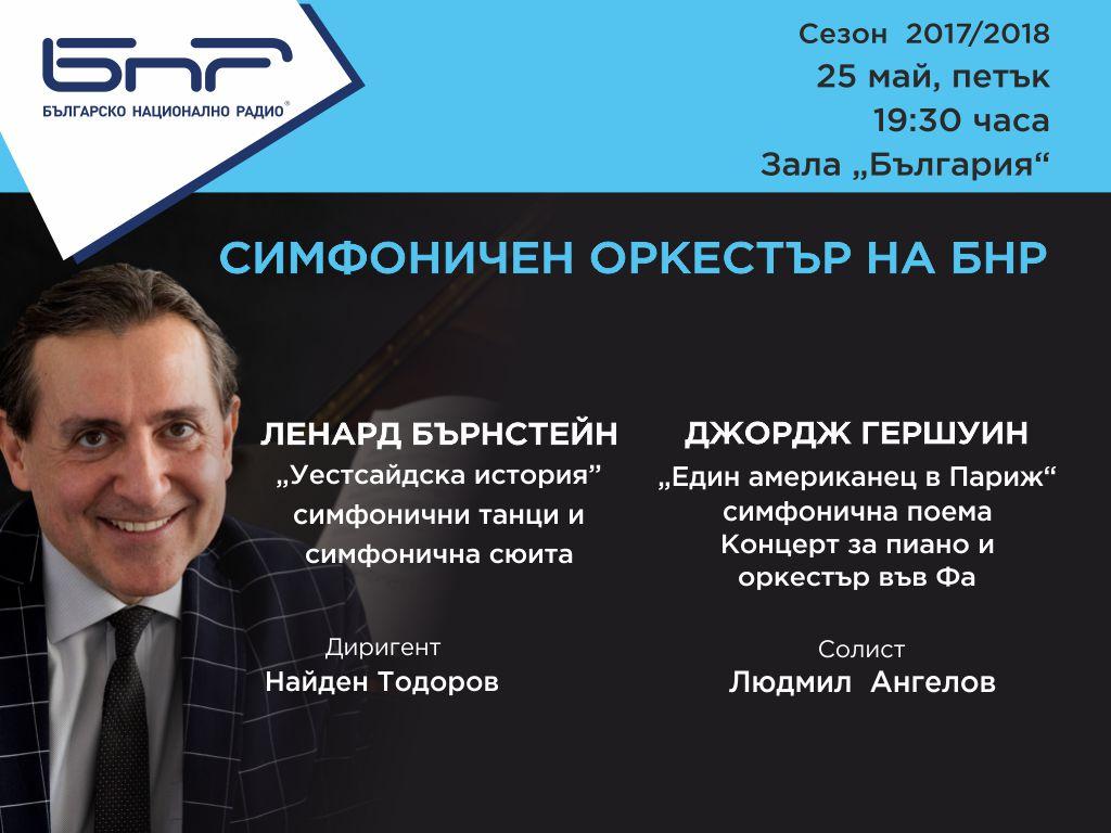 Пианистът Людмил Ангелов ще бъде солист в концерта на Симфоничния