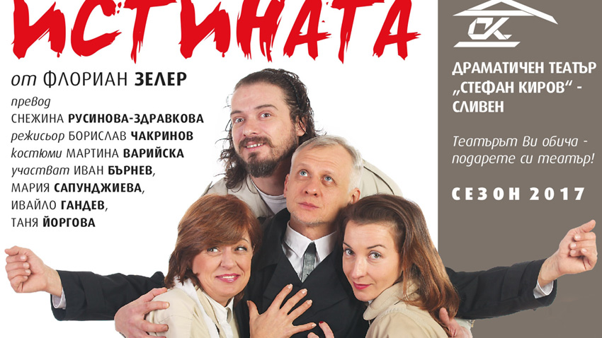 Част от плаката за премиерата на постановката.