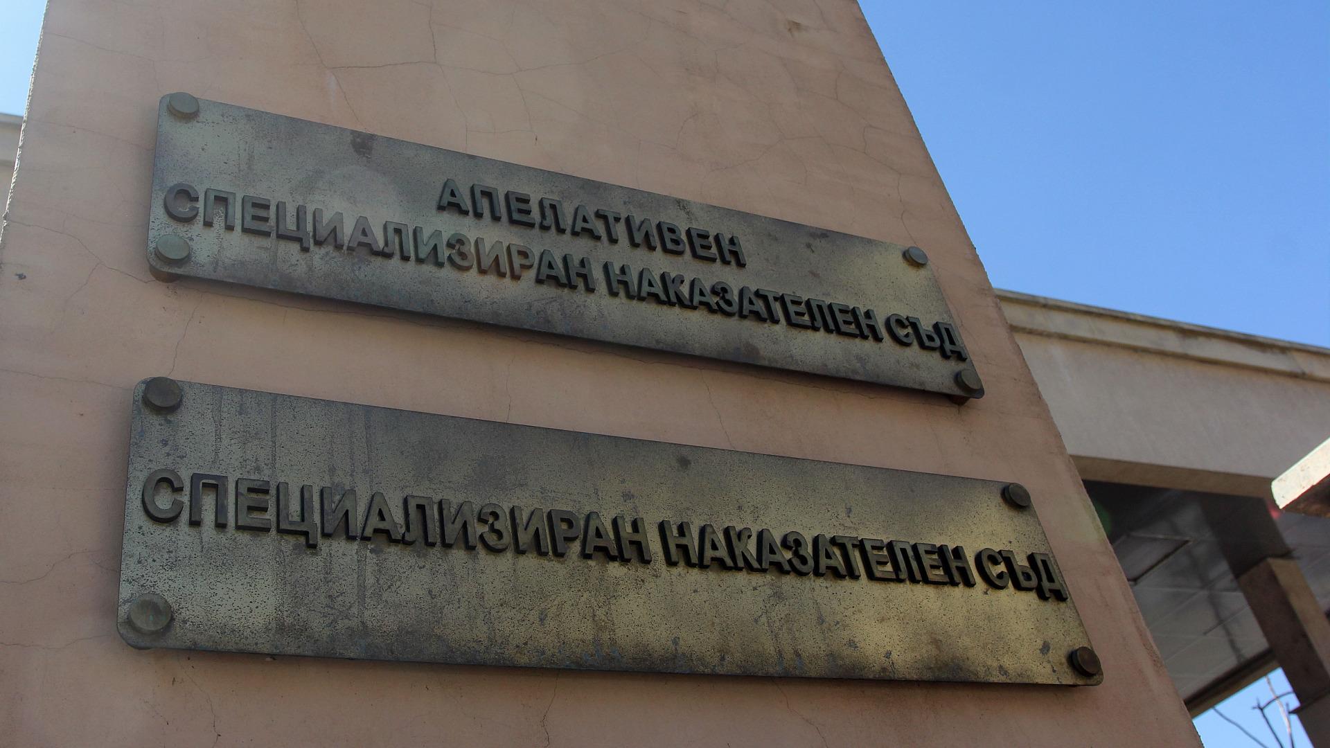 Ndërtesa e Gjykatës së Specializuar Penale