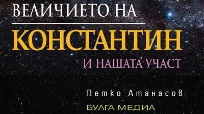 """Премиера на книгата на Петко Атанасов """"Величието на Константин и"""