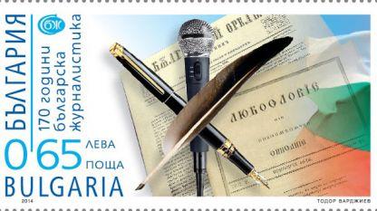 Пощенска марка, пусната преди 5 години за отбелязването на 170-годишнината на българската журналистика.