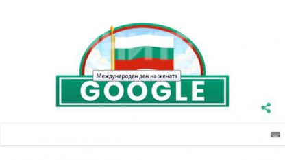 Първоначалното съобщение в челната страница на Гугъл за българските потребители.
