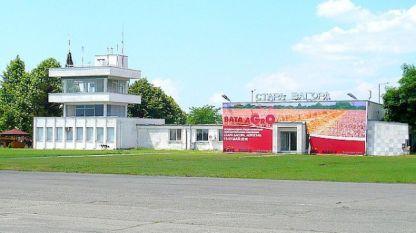 Летище Стара Загора