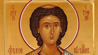 Изображение на Св. Стефан