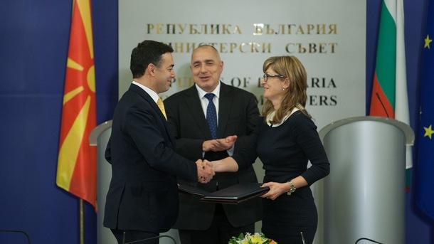 Договорът за приятелство, добросъседство и сътрудничество между България и Македония