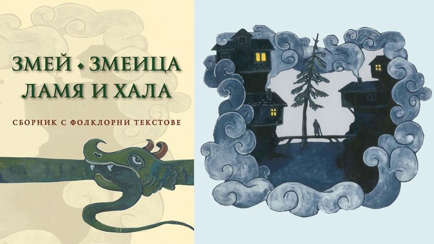 Корица и илустрација зборника. Сликар: Христо Нејков