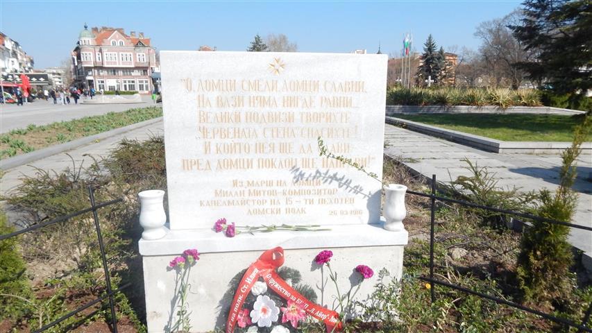 Лом, 100 години от гибелта на полк.Стефан Илиев, 24.03.2017г, сн.Радио ВИДИН