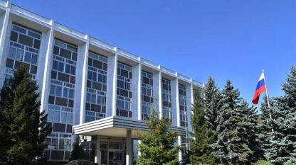 Посолство на РФ в Българи