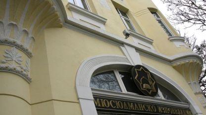 Главно мюфтийство в България