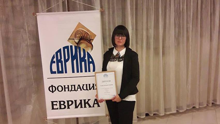 Галина Петкова с диплом за отлично представяне на фондация