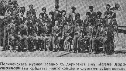 Полицейската музика с дир. Асен Карастоянов