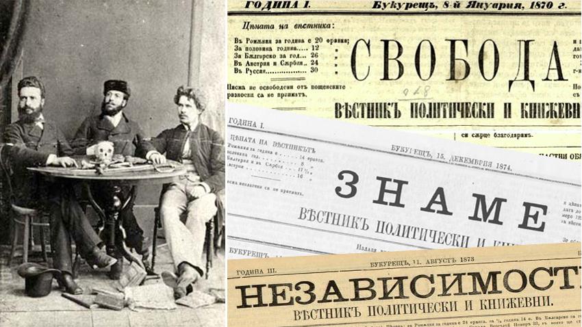Христо Ботев с Никола Славков и Иван Драсов в Румъния, 1875 г. и вестниците, в издаването на които участва