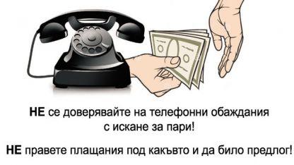 Ne vous fiez pas à ceux qui vous demandent de l'argent au téléphone!