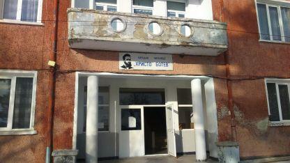 Читалището в град Антоново