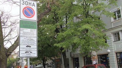 SMS-паркиране в Зелената зона на Стара Загора