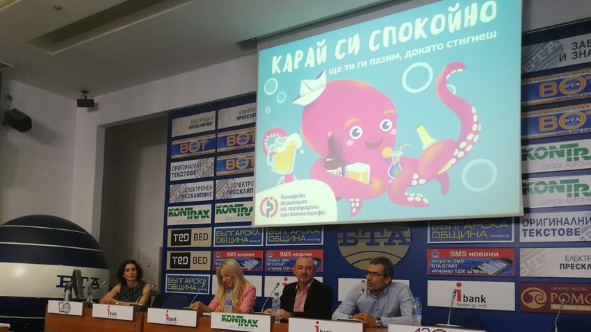 """""""Карай си спокойно"""" е мотото на новата инициатива на Българската асоциация на пострадалите при катастрофи."""