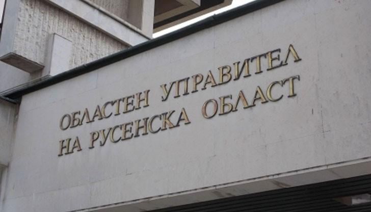 ООбластна администрация - Русе