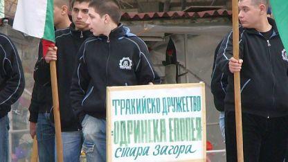 """Тракийско дружество """"Одринска епопея"""""""