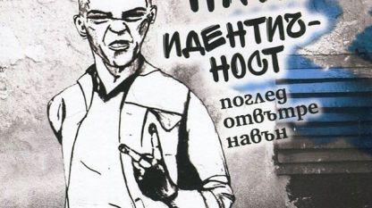 Част от корицата на книгата