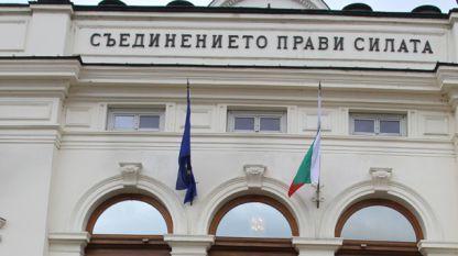 Законовите промени са внесени в деловодството на Народното събрание.
