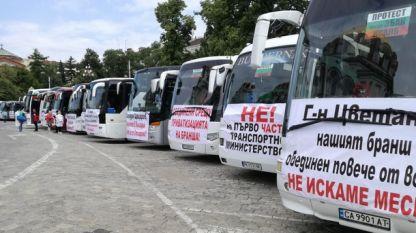 Протест на автобусните превозвачи