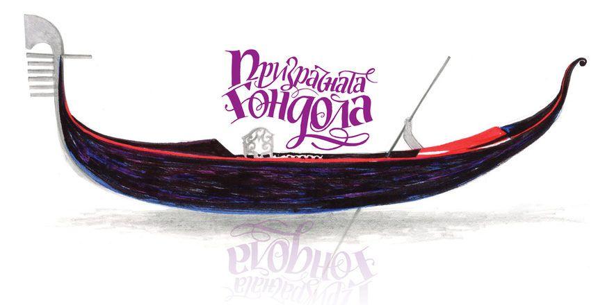 Илюстрация Дамян Дамянов