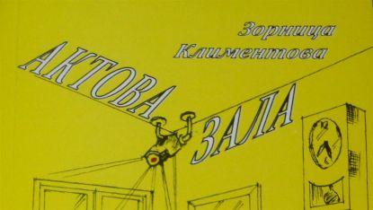 Новото заглавие от Зорница Климентова