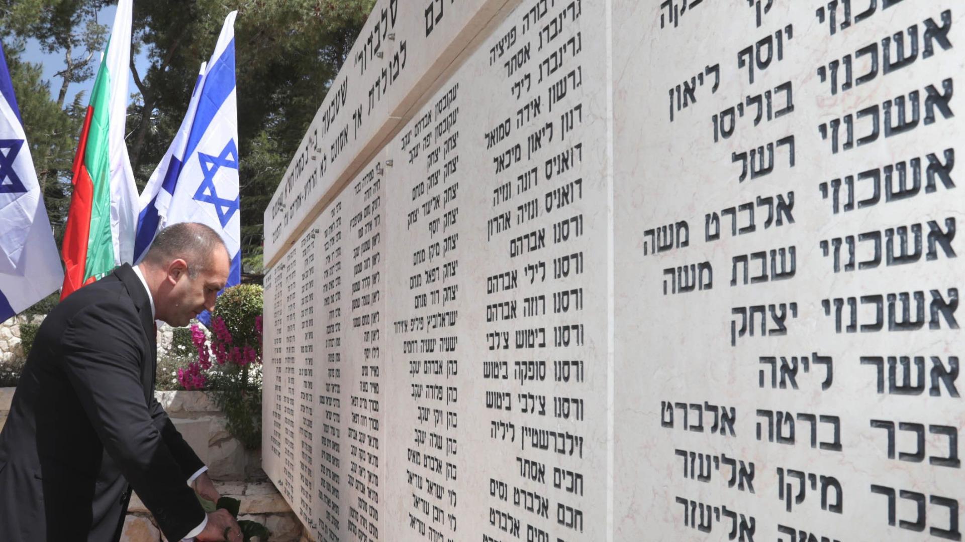 В Йерусалим президентът Румен Радев почете паметта на евреите, загинали
