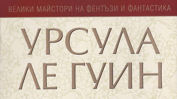 Фрагмент от корица на книга на Урсула Ле Гуин