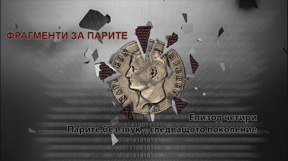 Колаж: Теодор Иванов
