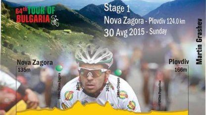 Патрик Тибор спечели първия етап от Колоездачната обиколка на България