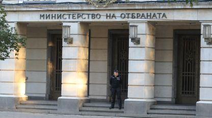 Ministria e Mbrojtjes në Sofje