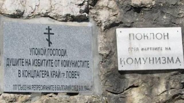 """С шествие-поклонение от Ловеч до трудово-възпитателния лагер """"Слънчев бряг"""" от"""