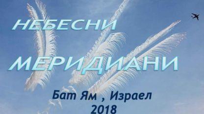 """Част от плаката на конкурса """"Небесни меридиани"""""""
