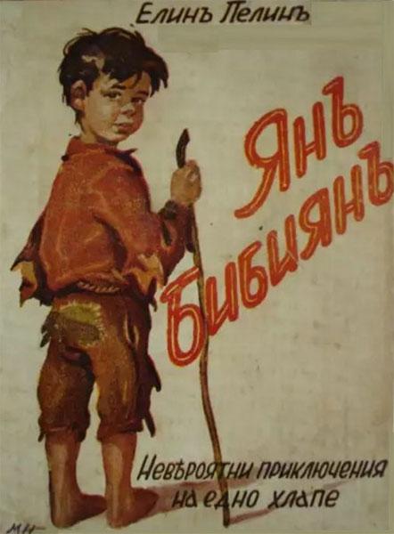 """Обложката на едно от първите издания на романа на Елин Пелин – """"Янъ Бибиянъ"""""""