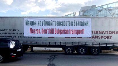 Протестиращите превозвачи
