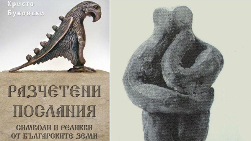 Книгата на Христо Буковски и статуетка от V хилядолетие преди Христа, открита в селищна могила край Старозагорското село Караново