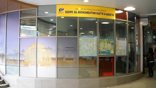 Книга може да изберете и на пункта до Софийския университет