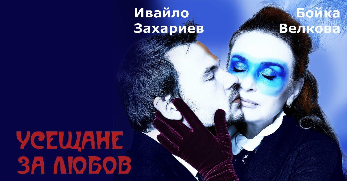 Актрисата Бойка Велкова режисира и играе в първия по рода