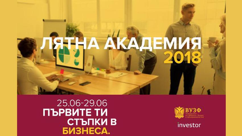 Организира я Висшето училище по застраховане и финанси в София.