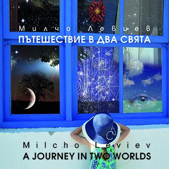 """""""Udhëtimi në dy bota"""""""