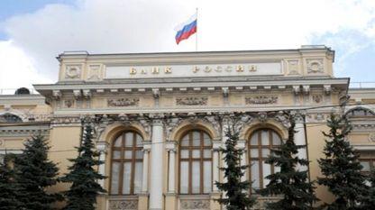 Руска централна банка