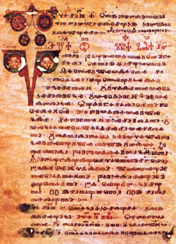 The Aseman Gospel, Glagolitic script, 10c, kept at the Vatican Apostolic Library