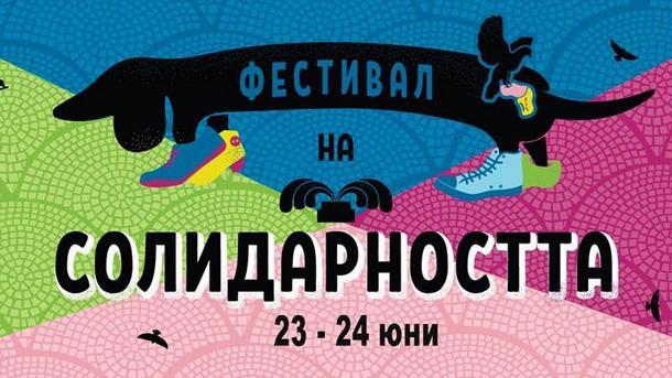 Фестивал на солидарността ще се проведе през уикенда в София.