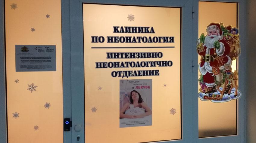 Инициативата Българската Коледа е в разгара си. Със средствата от